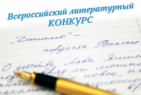 Внимание! Конкурс «Динамо» — гордость России»